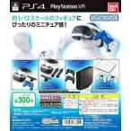 バンダイ ガシャポンコレクション PlayStation4   PlayStationVR
