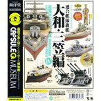 ワールドシップデフォルメ第4弾 連合艦隊旗艦 大和・三笠 編 全6種+レアアイテム セット コンプ コンプリート