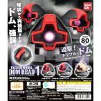 機動戦士ガンダム EXCEED MODEL DOM HEAD1 ドムヘッド 全3種セット