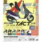 原チャリ伝説 第3弾 1/32 Honda TACT ホンダ タクト 全5種セット