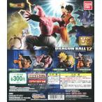 ドラゴンボール超 VS ドラゴンボール 12 全4種セット バンダイ ガチャポン ガチャガチャ ガシャポン