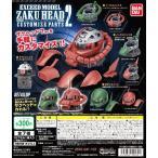 機動戦士ガンダム EXCEED MODEL ZAKU HEAD カスタマイズパーツ2 全7種セット