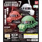 機動戦士ガンダム EXCEED MODEL ZAKU HEAD7 3種セット