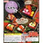 日本の究極和食! ざ・おせち重マスコット 弐 全5種セット【2019年12月予約】