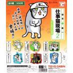 仕事猫現場2 ラバーキーチェーン 全6種セット【2020年1月予約】