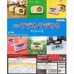 MINIラジオ ラジカセマスコット2 全5種セット