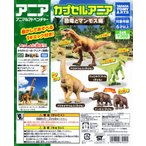 カプセルアニア 恐竜とマンモス編 全4種セット