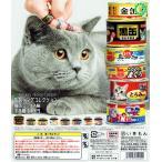 アートユニブテクニカラー 缶詰リングコレクション 猫缶ミックス編 全8種セット コンプ コンプリート
