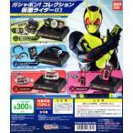 ガシャポン!コレクション 仮面ライダー01 全4種セット コンプ コンプリート