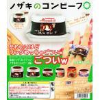 アートユニブテクニカラー 缶詰リングコレクション ノザキのコンビーフ編(仮) 全6種セット【2020年7月予約】