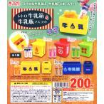 レトロ牛乳箱&牛乳瓶マスコット 全5種セット【2020年7月予約】