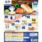 超熟 Pascoのパン ミニチュアスクイーズ2 全5種セット【2020年7月予約】