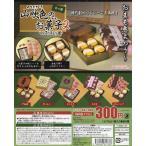 山吹色のお菓子マスコット2 全5種セット コンプ コンプリート