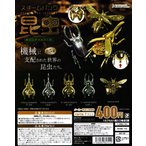スチームパンク昆虫ギミックマスコット 全5種セット