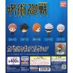 呪術廻戦 カプセルフィギュアコレクション 全5種セット コンプ コンプリート