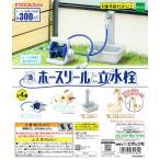 ホースリールと立水栓 全4種セット ミニチュア コンプリート