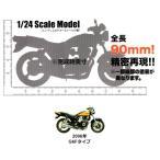 MONO ヴィンテージ バイクシリーズvol.01 Kawasaki ゼファーカイ 2006年 G6Fタイプ ガチャ