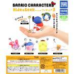 サンリオキャラクターズ Hide&Seek かくれんぼフィギュア3 全5種セット ミニ フィギュア コンプリートセット