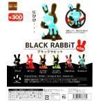 ブラックラビット BLACK RABBiT 全6種セット ミニチュア コンプリートセット