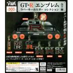 GT-R エンブレム ラバーキーホルダー コレクション 全7種セット ラバスト コンプリートセット