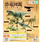 恐竜図鑑 スタンドフィギュア 全5種セット 恐竜 フィギュア コンプリートセット 予約