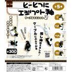 とーとつに エジプト神 ケーブルマスコット2 全5種セット ケーブル フィギュア コンプリートセット 予約