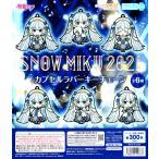 SNOW MIKU 雪ミク2021 ねんどろいどぷらす カプセルラバーキーチェーン 全6種セット ラバスト 初音ミク コンプリートセット