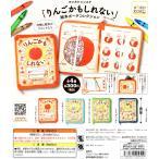 ヨシタケシンスケ 「りんごかもしれない」絵本ポーチコレクション 全4種セット コンプ コンプリートセット