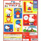 I'm Hello Kitty アイム ハローキティ フィギュア 全4種セット コンプ コンプリートセット