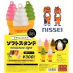 NISSEI ソフトスタンド ミニチュアライト 本物そっくりに光る 全5種セット ソフトクリーム コンプリートセット