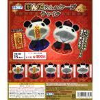 ぱんださんのケープ チャイナ 全5種セット ケープ ミニチュア コンプリートセット 予約