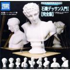 立体カプセル百科事典 石膏デッサン入門1 完全版 全20種セット