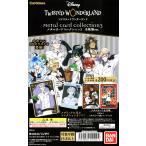 ディズニー ツイステッドワンダーランド メタルカードコレクション3 1BOX 自販機ver.