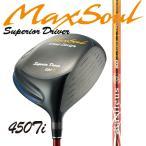 MaxSoulマックスソウル450Ti/バシレウス レジーロ40・50