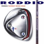 RODDIO ロッディオフェアウェイウッド/バシレウス・フィアマFW55・65・75