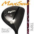 MaxsoulマックスソウルRize g717/TRPX トリプルエックス 1st ファーストメッセンジャー