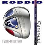 RODDIO ロッディオ ドライバー Type-M/バシレウス フィアマ2 40・50・60・70【カスタム・ゴルフクラブ】