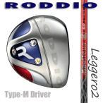 RODDIO ロッディオ ドライバー Type-M/バシレウス レジーロ2【カスタム・ゴルフクラブ】