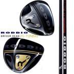 RODDIO ロッディオ ドライバー・S-TUNING/RODDIO ロッディオドライバーシャフトSシリーズ【カスタム・ゴルフクラブ】