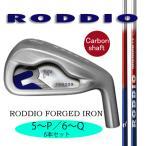 RODDIOロッディオ FORGEDアイアン/RODDIOアイアンシャフト I シリーズ #5-P 6本セット【6-P/Q 6本セットも可】