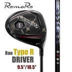 RomaRo ロマロRay Type-R ドライバー/TRPX トリプルエックス Phantomファントム 【カスタム・ゴルフクラブ】