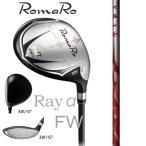 RomaRo ロマロ RayType-R FW #3・5・7/TRPXトリプルエックス Red-HOT FW Type-P・フェアウェイ