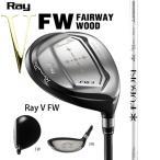 RomaRo ロマロ Ray V FW #3・5・7/Fubukiフブキ FW F55/F65/F75/F85