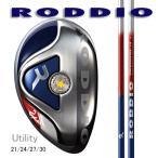 RODDIO ロッディオ ユーティリティ/RODDIOユーティリティシャフト I シリーズ