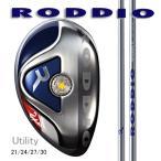 RODDIO ロッディオ ユーティリティ/RODDIOユーティリティシャフト Uシリーズ