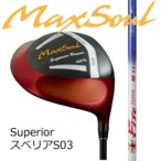 MaxSoulマックスソウル・スぺリアS03/Fire Express RB 5・6・7