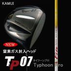 KAMUI カムイ TP07 発泡+窒素ガスタイプ/Fire Express MAX 65・75