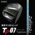 KAMUI カムイ TP07 発泡+窒素ガスタイプ/バシレウス ザフィーロ2