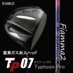 KAMUI カムイ TP07 発泡+窒素ガスタイプ/バシレウス フィアマ2 40・50・60・70
