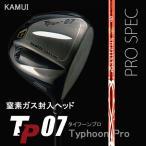 KAMUI カムイ TP07 発泡+窒素ガスタイプ/バシレウス レジーロ プロスペック